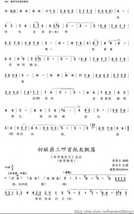 豫剧伴奏曲谱